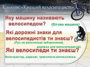 (Бігова машина) доріжка для велосипедистів) (Рух на велосипеді заборонений, В