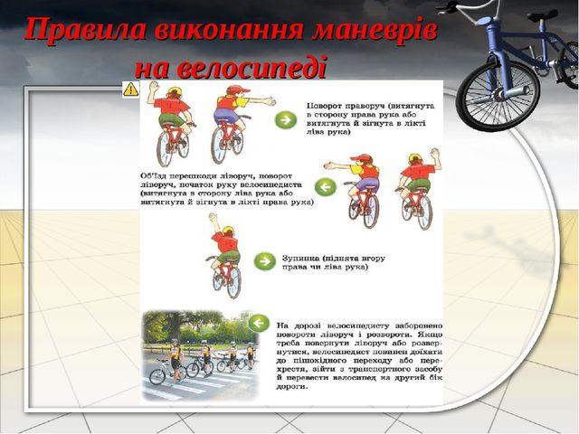Правила виконання маневрів на велосипеді