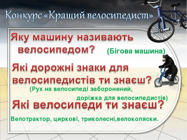 (Бігова машина) доріжка для велосипедистів) (Рух на велосипеді заборонений, В...