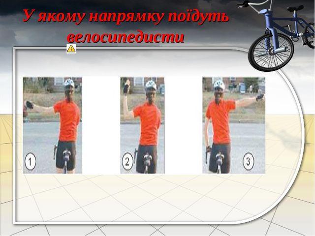 У якому напрямку поїдуть велосипедисти