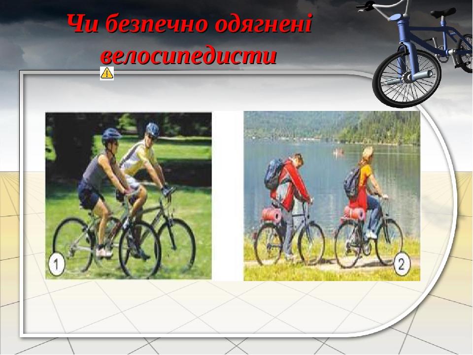 Чи безпечно одягнені велосипедисти