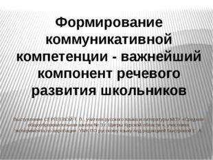 Выступление СЕРГЕЕВОЙ Т. П., учителя русского языка и литературы МОУ «Средняя