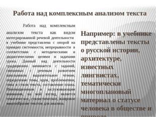 Работа над комплексным анализом текста Например: в учебнике представлены тек