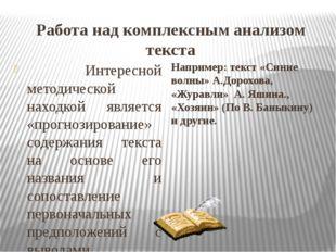 Работа над комплексным анализом текста Интересной методической находкой являе