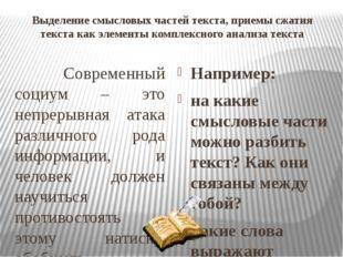 Выделение смысловых частей текста, приемы сжатия текста как элементы комплекс