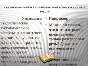 стилистический и типологический аспекты анализа текста Узнаваемые стилистичес