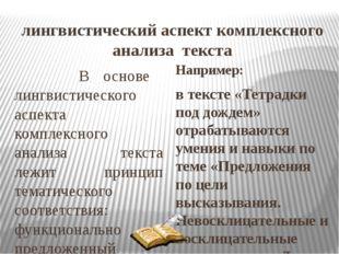лингвистический аспект комплексного анализа текста В основе лингвистического