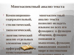 Многоаспектный анализ текста Композиционно-содержательный, стилистический, ти