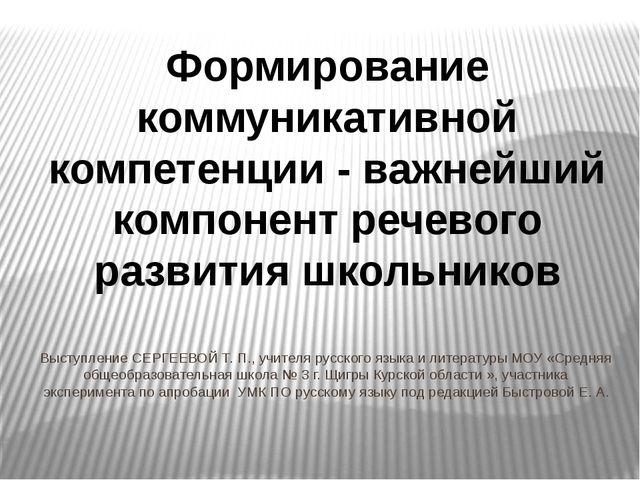 Выступление СЕРГЕЕВОЙ Т. П., учителя русского языка и литературы МОУ «Средняя...