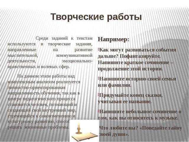 Творческие работы Среди заданий к текстам используются и творческие задания,...