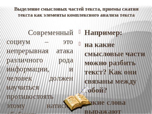 Выделение смысловых частей текста, приемы сжатия текста как элементы комплекс...