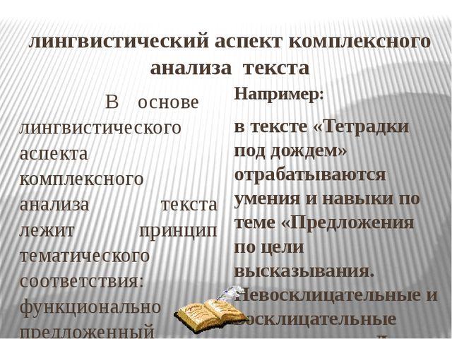 лингвистический аспект комплексного анализа текста В основе лингвистического...