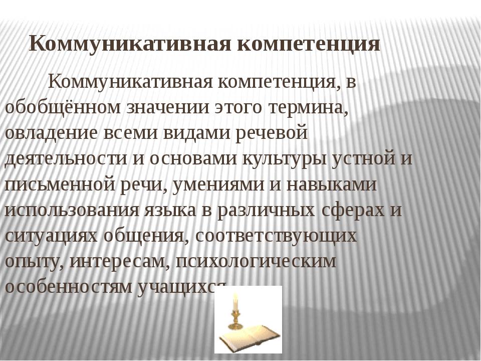 Коммуникативная компетенция Коммуникативная компетенция, в обобщённом значени...