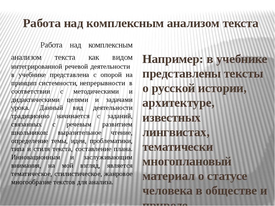 Работа над комплексным анализом текста Например: в учебнике представлены тек...