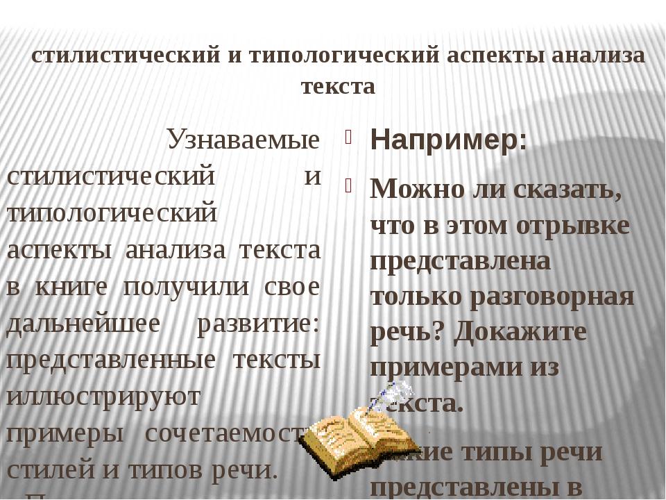 стилистический и типологический аспекты анализа текста Узнаваемые стилистичес...