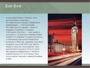 Биг-Бен колокольная башня в Лондоне, часть архитектурного комплекса Вестминст