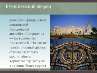 Букингемский дворец является официальной лондонской резиденцией английской ко