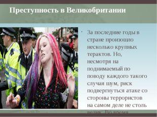 Преступность в Великобритании За последние годы в стране произошло несколько