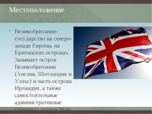 Местоположение Великобритания- государство на северо-западе Европы, на Британ