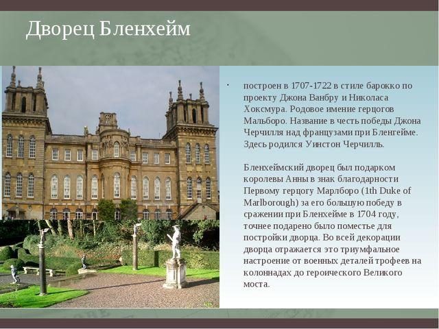 Дворец Бленхейм построен в 1707-1722 в стиле барокко по проекту Джона Ванбру...