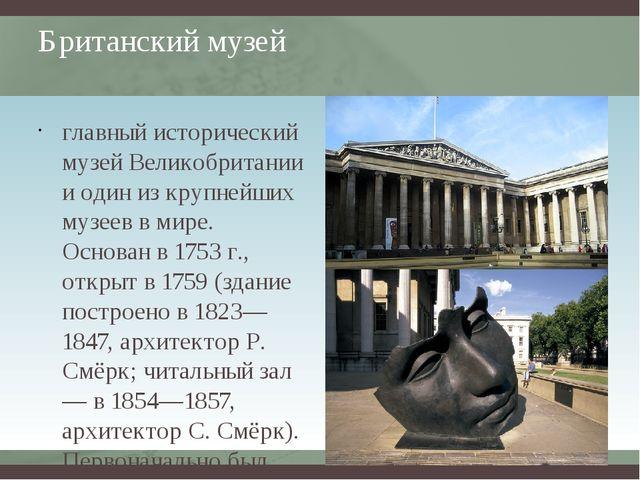Британский музей главный исторический музей Великобритании и один из крупнейш...