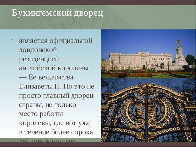 Букингемский дворец является официальной лондонской резиденцией английской ко...