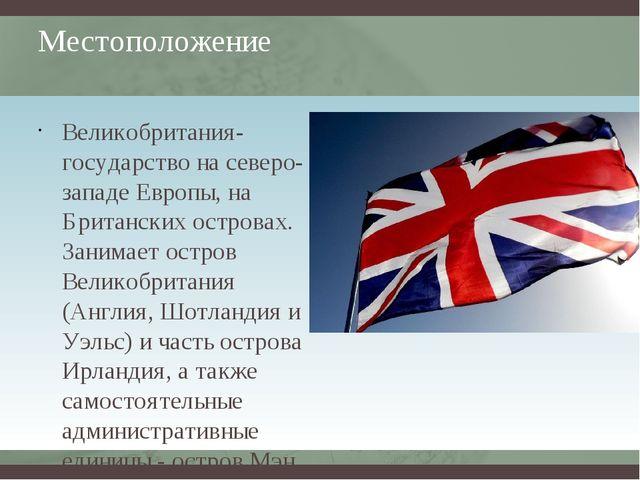 Местоположение Великобритания- государство на северо-западе Европы, на Британ...