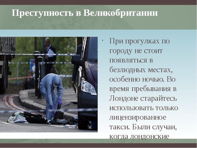 Преступность в Великобритании При прогулках по городу не стоит появляться в б...