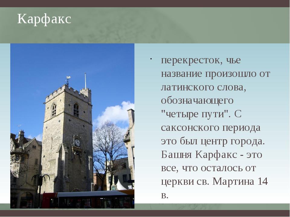 Карфакс перекресток, чье название произошло от латинского слова, обозначающег...