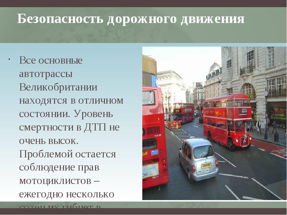 Безопасность дорожного движения Все основные автотрассы Великобритании находя...