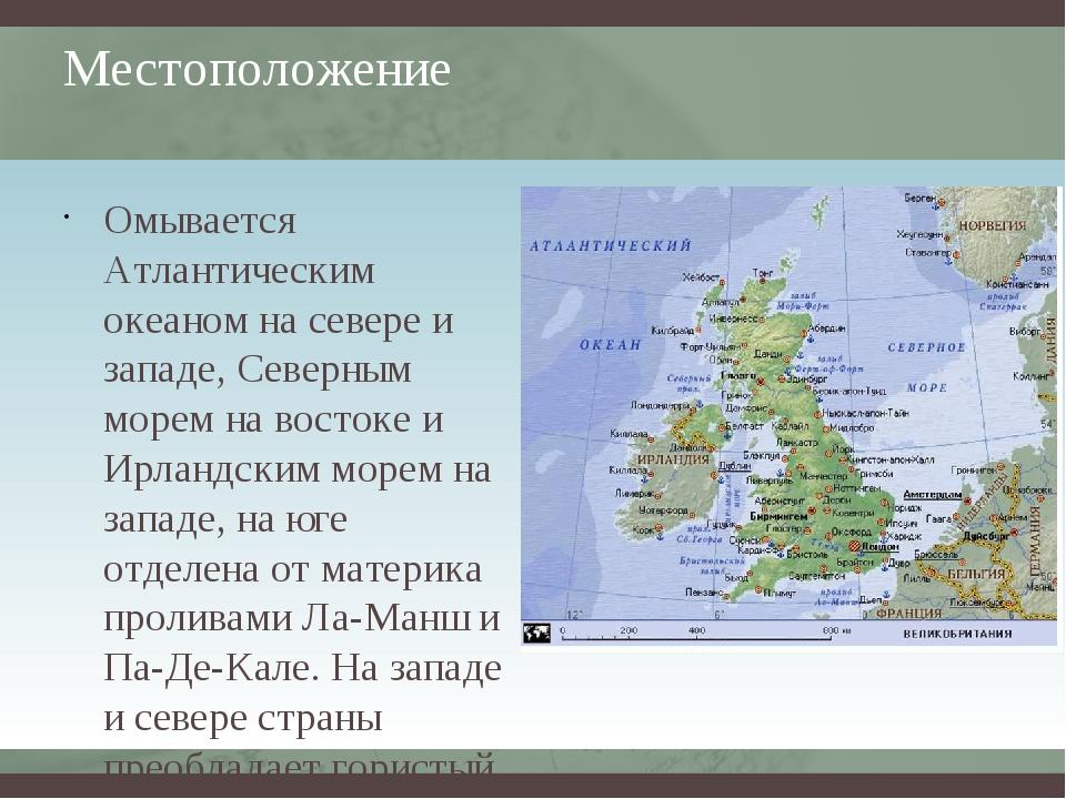 Местоположение Омывается Атлантическим океаном на севере и западе, Северным м...