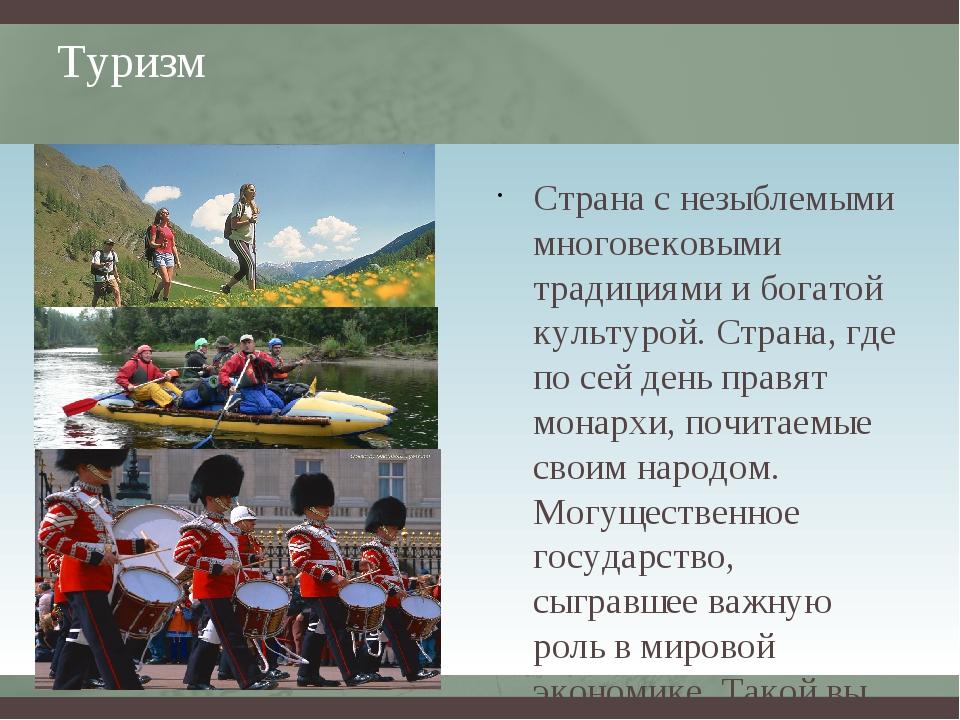 Туризм Страна с незыблемыми многовековыми традициями и богатой культурой. Стр...