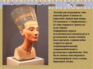 Легенды рассказывают, что никогда ранее Египет не порождал такой красавицы. Е