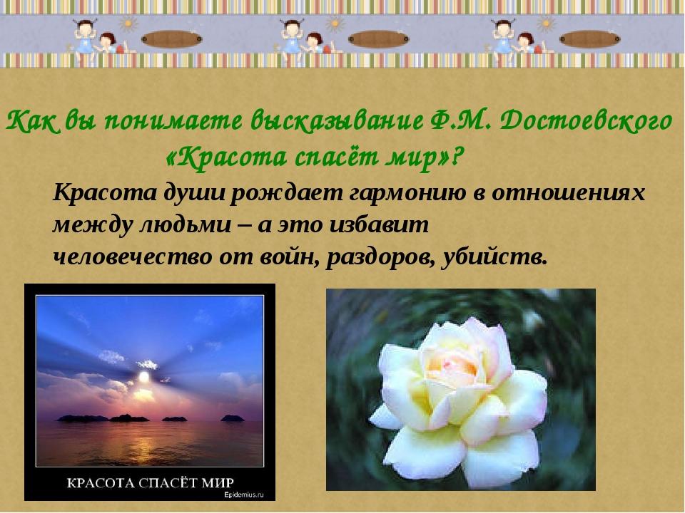 Красота души рождает гармонию в отношениях между людьми – а это избавит челов...