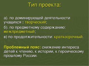 Тип проекта: а). по доминирующей деятельности учащихся : творческий; б). по п