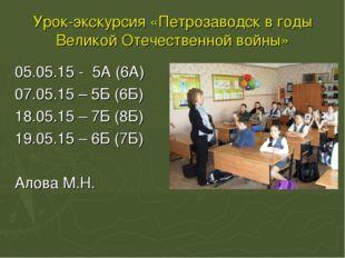Урок-экскурсия «Петрозаводск в годы Великой Отечественной войны» 05.05.15 - 5