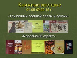 Книжные выставки 01.05-09.05.15 г. «Труженики военной прозы и поэзии» «Карел