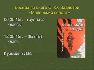 Беседа по книге С. Ю. Зааловой «Маленький солдат» 06.05.15г. - группа 2- клас