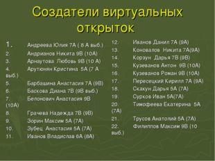 Создатели виртуальных открыток 1.Андреева Юлия 7А ( 8 А выб.) 2.Андрианов Н