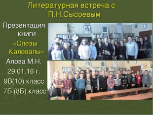 Литературная встреча с П.Н.Сысоевым Презентация книги «Слезы Калевалы» Алова