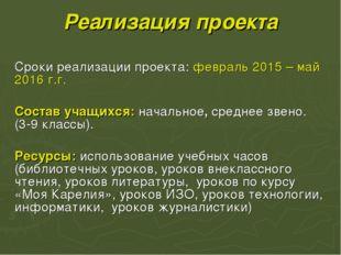 Реализация проекта Сроки реализации проекта: февраль 2015 – май 2016 г.г. Сос