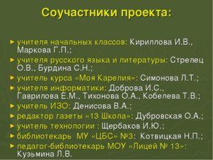 Соучастники проекта: учителя начальных классов: Кириллова И.В., Маркова Г.П.;