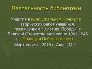 Деятельность библиотеки Участие в муниципальном конкурсе творческих работ уча