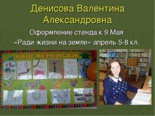 Денисова Валентина Александровна Оформление стенда к 9 Мая «Ради жизни на зем
