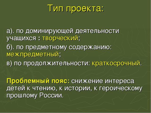 Тип проекта: а). по доминирующей деятельности учащихся : творческий; б). по п...