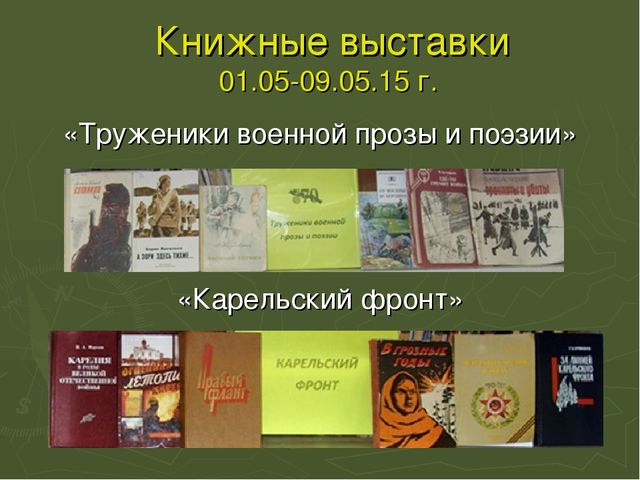 Книжные выставки 01.05-09.05.15 г. «Труженики военной прозы и поэзии» «Карел...