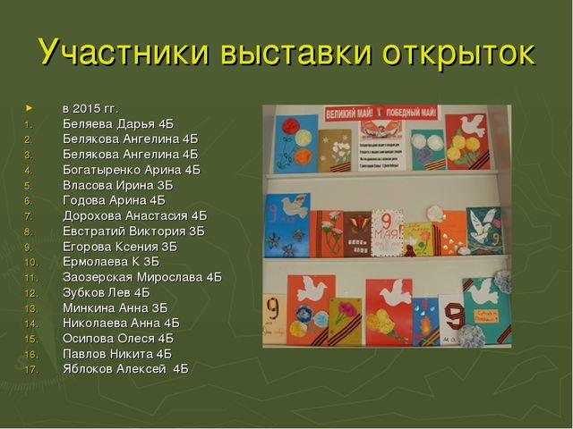 Участники выставки открыток в 2015 гг. Беляева Дарья 4Б Белякова Ангелина 4Б...