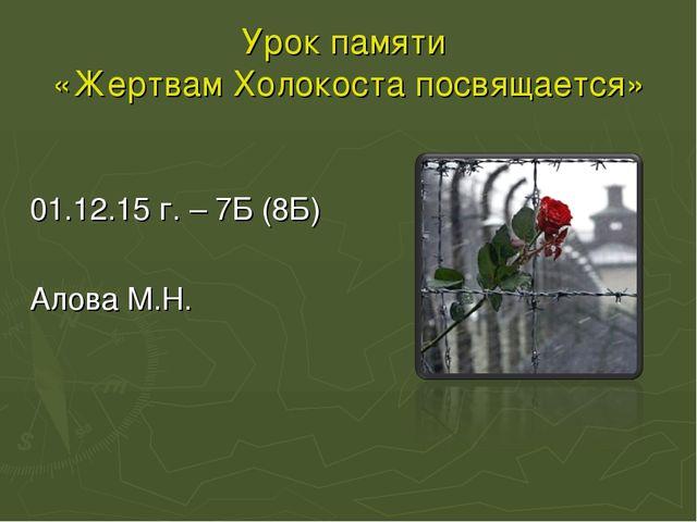 Урок памяти «Жертвам Холокоста посвящается» 01.12.15 г. – 7Б (8Б) Алова М.Н.