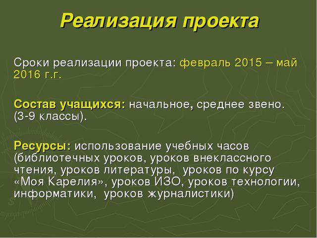Реализация проекта Сроки реализации проекта: февраль 2015 – май 2016 г.г. Сос...