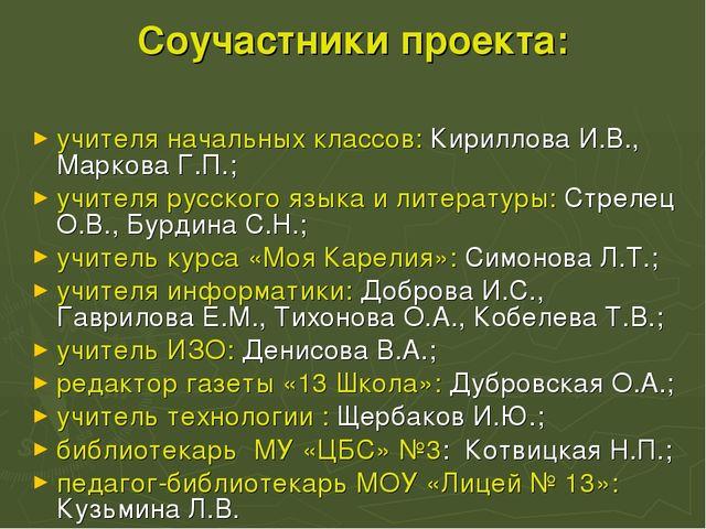 Соучастники проекта: учителя начальных классов: Кириллова И.В., Маркова Г.П.;...